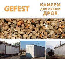 Сушильні камери (сушарки) GEFEST DKF для швидкісного сушіння дров.