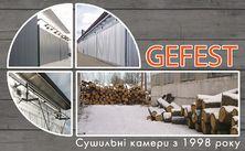 Високоекономічні сушильні камери для сушіння деревини GEFEST DKA+.