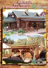 клееный,брус,евробрус,дома,из,клееного,бруса,быстровозводимый,дом,в крыму,баня,строить,под,ключ,профбрус,профилированный,деревянный,дерево,деревянные,экодом,бревенчатый,рубленый,срубы,в,крыму,сруб,строительство,деревянных,домов,крым,сруб крым,строить,