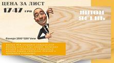 Цена актуальная на складе в Киеве на 11/01/21