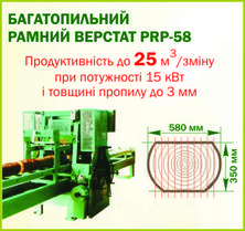 багатопильний рамний верстат PRP-58