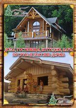 деревянный дом в крыму,построить дом в крыму,сруб крым,выстроить дом,дом крым,рубленый дом в крыму,строительство в крыму,строить в крыму,строить дом в крыму,бревенчатый дом в крыму,сруб в крыму,строительство крым,деревянный дом,строить дом,эко дом,экодом,